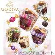 ゴディバ(GODIVA) チョコレート トリュフ|10800円〜送料無料|【就職祝い 母の日】 お返し