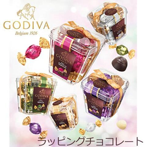 ゴディバ (GODIVA) ラッピング トリュフ 5粒 スイーツ 洋菓子|内祝い お返し 結婚祝い お誕生日 出産祝い|ギフト 贈り物| バレンタインギフト