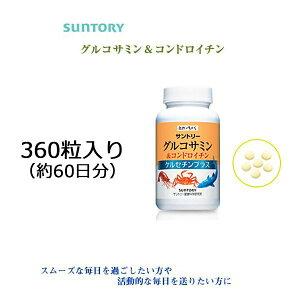 サントリー サプリメント グルコサミン コンドロイチン ビタミン