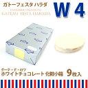 【紙袋付】ラスク ガトーフェスタハラダ グーテ・デ・ロワ ホワイトチョコレート 化粧小箱 W4 詰め合わせ 人気 お菓子【10,800円以上で…