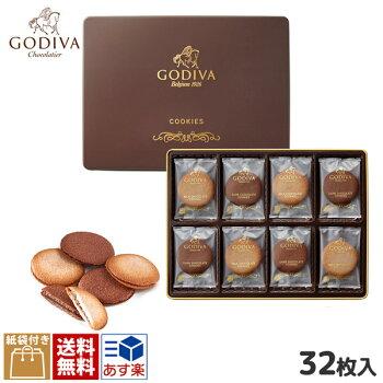 【ゴディバクッキーアソートメント32枚入り品番81269】