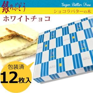ショコラ ホワイト チョコレート シュガー