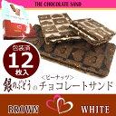 結婚記念日 祝い 御祝 ギフト 銀のぶどうの チョコレートサンド 12枚入(BROWN ブラウン6枚 WHITE ホワイト6枚)|銀のぶどう シュガーバターの木...