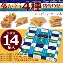 銀のぶどう シュガーバターの木 4種詰合せ 14袋入 SS-B1(※気温の関係により冷蔵便必須...