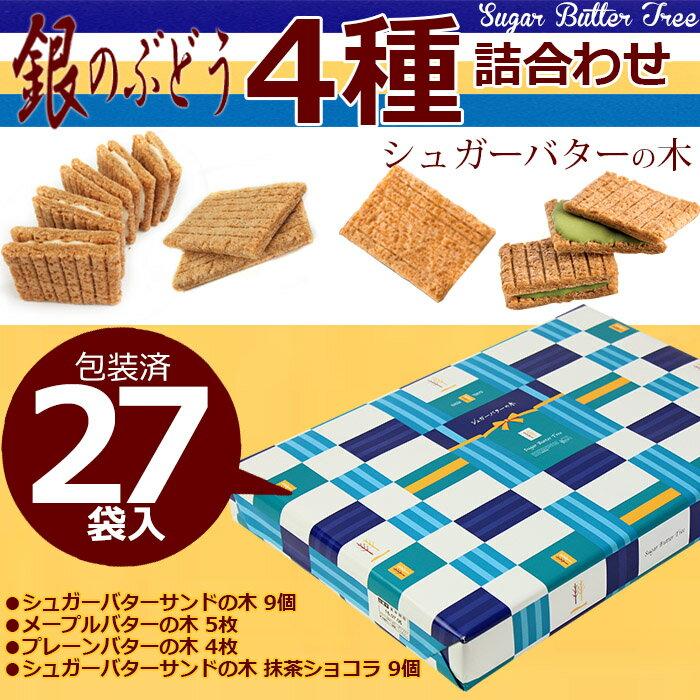 銀のぶどう シュガーバターの木 4種詰合せ 27袋入 SS-C0 紙袋付き 春夏 ギフト