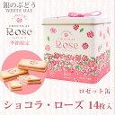 季節限定 バラ科のお菓子 銀のぶどう ショコラローズ 14枚入り ロゼット缶入り 紙袋付き 苺ミルク
