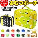 マリメッコ(marimekko)の生地使用 おむつポーチ Unikko(ウニッコ)/Rasymatt