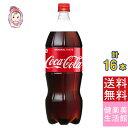 全国送料無料 コカコーラ 1.5L PET 8本×2ケース 計:16本 炭酸 ペットボトル #コカコーラ