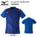 ゲームシャツ 72MA0502