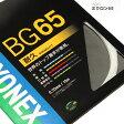 【YONEX(ヨネックス)】【バドミントンストリング ミクロン65】バドミントン ガット/BG65【レターパックライト対応可】【楽ギフ_包装】 02P18Jun16
