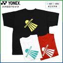 ヨネックス バドミントン Tシャツ 半袖 メンズ レディースセレスポ限定!オリジナルシャトルロゴデザイン☆背中にデザインが入っております。