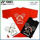 ヨネックス バドミントン Tシャツ 半袖 メンズ レディースセレスポ限定!オリジナル 天下無双ロゴデザイン☆背中にデザインが入っております。