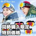【同時購入用】【Vento(ベント)】【ゴーグル】ユニセックス スキー・スノーボード用 ゴーグル