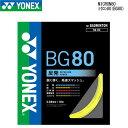 【YONEX(ヨネックス)】バドミントン ガット/ミクロン80鋭く弾く、高速スマッシュ。BG80