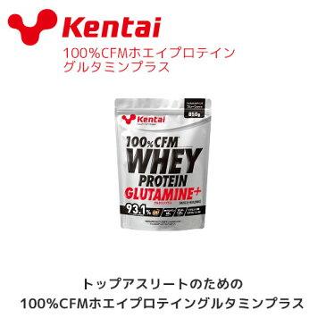 「お取り寄せ商品」【Kentai(ケンタイ) 】【100%CFMホエイプロテイングルタミンプラス 850g入り】プレーン プロテイン K0220 K220