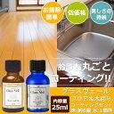 【フローリング用 水周り用コーティング剤(UV)】グラスヴェ...