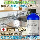 【送料無料】【水周り用 コーティング剤】グラスヴェール 水周...