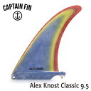 CAPTAIN FIN・キャプテンフィン/ロングボード・ボックス用フィン/ALEX KNOST CLASSIC 9.5・CFF0111510/9.5