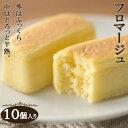【5400円以上 送料無料】半熟チーズケーキ 【フロマージュ...