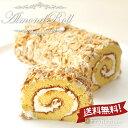 【送料無料】バタークリーム ロールケーキ 【アーモンドロール...