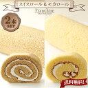 【送料無料】ロールケーキ2本セット【バニラ/モカ】バレンタイ...