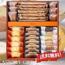 【送料無料】お菓子の詰め合わせ 【アソートギフトEセ