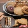 クッキーのイメージ