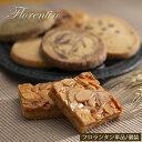 ショッピングランタン クッキー単品【フロランタン】 素材/食感/香りにこだわった フランシーズのクッキー 個包装 焼き菓子 1枚入り/ばら売り SELVICELifeDesign/セルビスライフデザイン