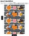 【ゆうパケットなら10個迄送料200円】Marimekko ...