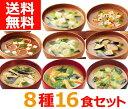 アマノフーズのフリーズドライおみそ汁 8種セット(各2食)16食 味噌汁 【ラッピング不可】 バラエティ am 【送料無料】
