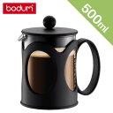 【あす楽対応】bodum ボダム【10683-01】KENYA フレンチプレス式コーヒーメーカー 500ml(約4カップ) / ケニヤ Coffee maker 4 cup ギフト 結婚祝 引越し祝い ケニア コーヒーポット