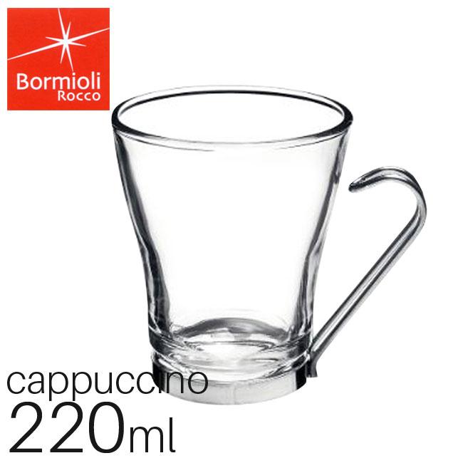 【SALE】ボルミオリロッコ オスロ カプチーノカップ 220ml / Bormioli Rocco OSLO ガラス製カップ コーヒーカップ 耐熱ガラス[KO1]