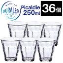 【SALE】DURALEX デュラレックス ピカルディー【250ml×36個セット】 / PICARDIE タンブラー グラス 業務用
