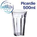 【SALE】DURALEX デュラレックス ピカルディー 500ml / PICARDIE タンブラー グラス 業務用