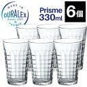 【SALE】DURALEX デュラレックス プリズム【330ml×6個セット】 / PRISME タンブラー グラス 業務用