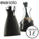 【あす楽対応】EVA SOLO エヴァソロ カフェソロ 1L ブラック 567595 / CafeSolo コーヒーメーカー・コーヒーポット[ 05P03Dec16 ]
