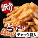 訳有特価!お徳用芋けんぴ 4kg【1kg×4袋】 芋かりんとう 保存に便利なチャック袋 いもけんぴ 訳有り 訳あり