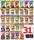 おまけ付!【送料無料】アマノフーズ みそ汁 31種類31食セット (フリーズドライ 味噌汁 1ヶ月)【ラッピング対応可】 am