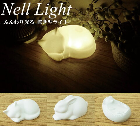 【送料無料・あす楽対応】Nell Light series ネルライトシルーズ / LEDライト 動物型ライト 置き型ライト ネコ 猫 はりねずみ 照明 振動 タッチセンサー 玄関 寝室 インテリア 東洋ケース