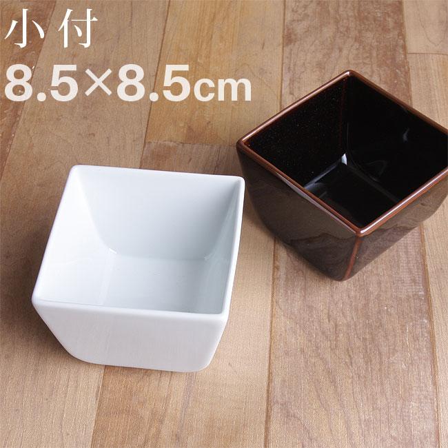▽タイムセール▽白山陶器 SHIHOU 小付 8.5×8.5cm 選べる2色 白磁 天目 / 四方 小鉢 波佐見焼き おしゃれ