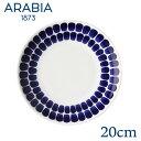 【SALE】ARABIA アラビア 24h Tuokio トゥオキオ プレート 20cm / 中皿 北欧 食器