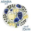 【SALE】ARABIA アラビア Paratiisi/パラティッシ イエロー オーバルプレート 25cm/パラティッシ イエロー