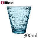 【SALE】Iittala イッタラ Kastehelmi カステヘルミ タンブラー 300ml ライトブルー / ガラス グラス コップ 北欧 食器 light blue