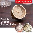 Kikkerland キッカーランド Gold and Copper Alarm Clocks ゴールドアンドコッパーアラームクロック KAC10 選べる2色 / 目覚まし時計 ミニクロック 卓上時計 コンパクト おしゃれ