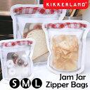 【メール便なら送料無料】Kikkerland キッカーランド ジャムジャー ジッパーバッグ 選べる3サイズ Jam Jar Zipper Bags / ジップバ...