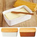 【あす楽対応】バターケース 木蓋付き 200g用 選べる2色 / 陶器製 バター入れ 保存容器 木製蓋 マイスターハンド イブキクラフト