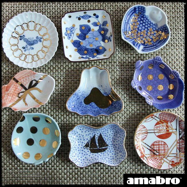 【あす楽対応】amabro 豆皿 MAME 選べる9種類 / アマブロ 豆皿 小皿 有田焼 ギフト 和食器 日本製 おしゃれ