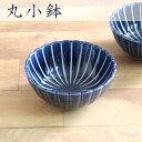 【あす楽対応】ぎやまん陶【丸小鉢 単品】12.5cm 茄子紺...