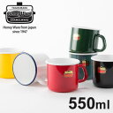【SALE】ハニーウェア ソリッドシリーズ マグカップ 9cm 550ml 選べる6色/ ホーローマグカップ 琺瑯マグカップ 富士ホーロー[ 05P03Dec16 ]