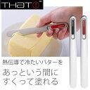 【送料無料・あす楽対応】スプレッド ザット バターナイフ 選べる2色 / SPREADTHAT 熱伝導